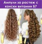 ampuli-s-konski-vitamin-za-rasteg-na-kosata-ponikvane-na-nova-kosaАмпули за растеж на косата с биотин и кофеин