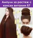 Ампули за бърз растеж на косата с биотин конски витамин Б7 и протеини