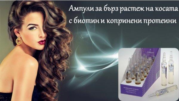 Ампули за бърз растеж на косата с биотин и протеини