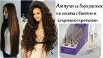 Ампули за растеж на косата с биотин и кофеин