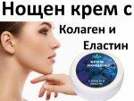 Крем за лице нощен с колаген и еластин