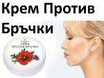Крем против бръчки