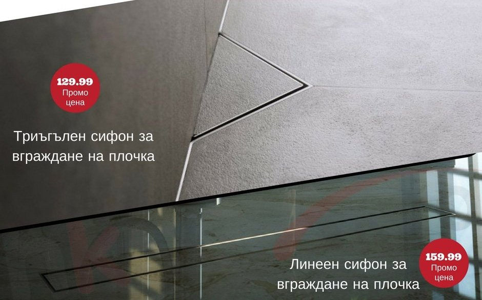 Супер цени на сифони за вграждане на плочка в Хипермаркет - КРЕЗ (Пазарджик) до 02 Юни