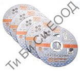 Комплект шлайф-дискове за метал 115x1.0x22,2, 5 бр. BGS Technic