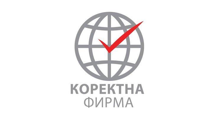 Сертификати за качество и произход