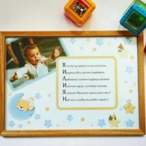 Акростих - стихове/пожелание за бебе в рамка Изображение