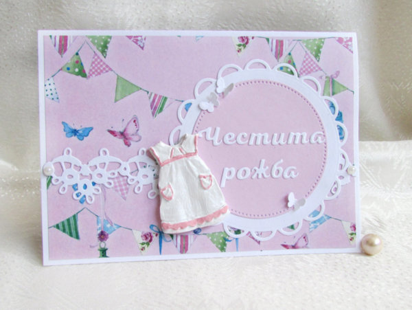Ръчно изработена картичка за новородено Момиче