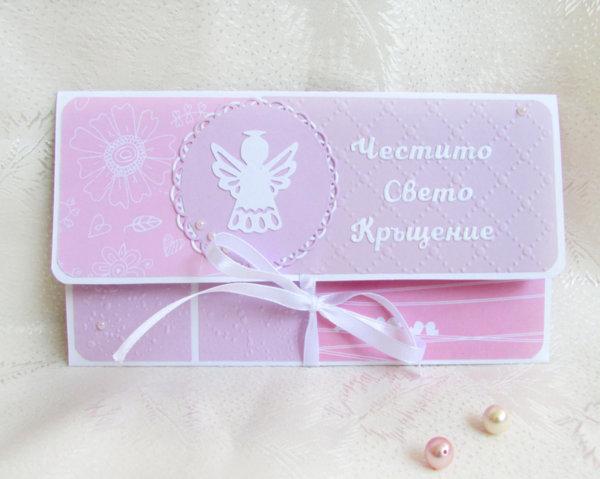 Ръчно изработена картичка/плик за пари за Кръщене