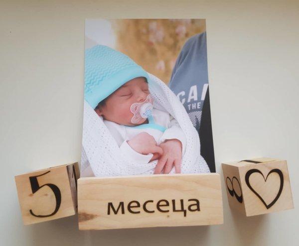 Гравирани дървени кубчета и рамка за снимка