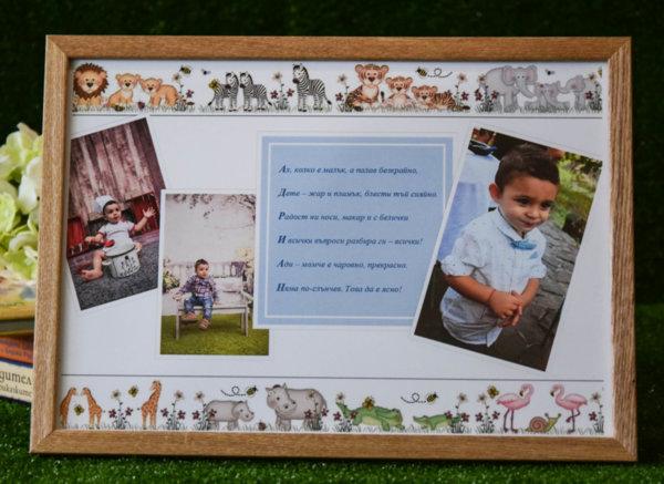 Акростих с име и снимка (голяма рамка)