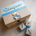 Голяма кутия за спомени Златни звезди със/без продукти Момче