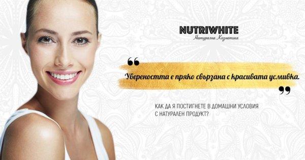 Увереността е пряко свързана с красивата усмивка. Как да я постигнете в домашни условия с натурален продукт?