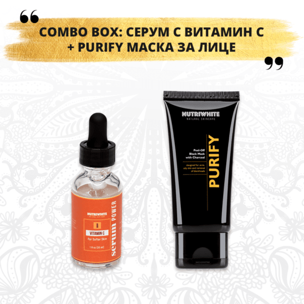 Combo: Serum Vitamin C & Purify