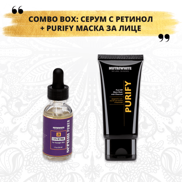 Combo: Serum Retinol & Purify