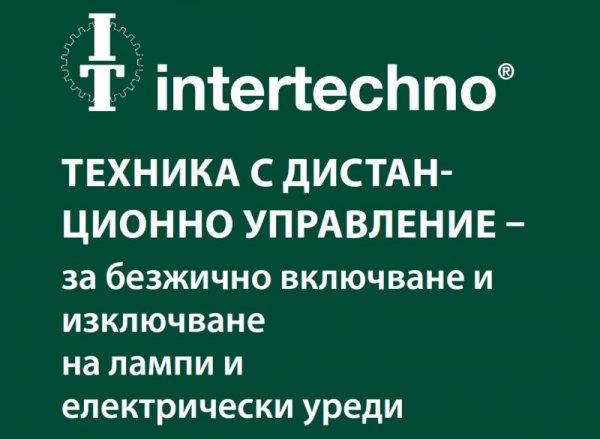 Вече сме дистрибутор и на Intertechno