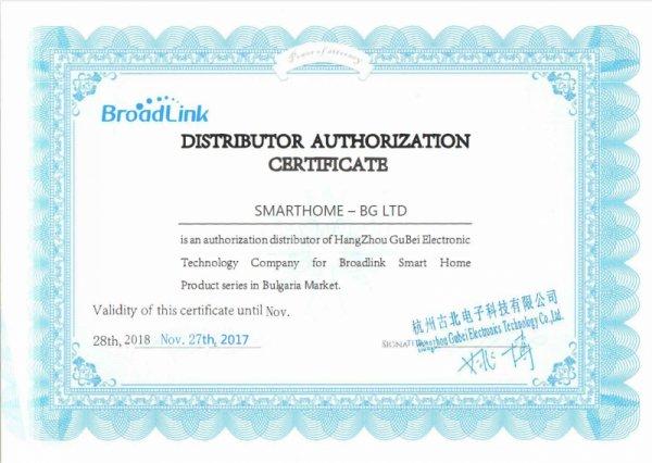 Оторизиран дистрибутор на BroadLink