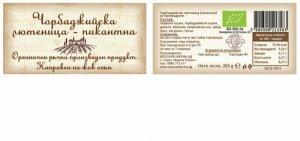 Чорбаджийска лютеница - пикантна