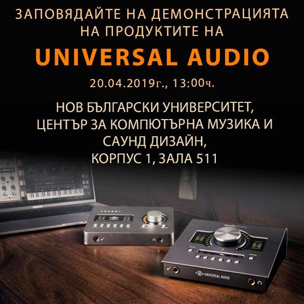 Демонстрация на продуктите на Universal Audio