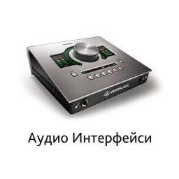 Аудио Интерфейси