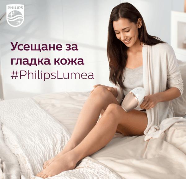 Усещане за гладка кожа с Philips Lumea