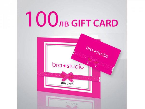 Подаръчен ваучер (Gift Card) 100