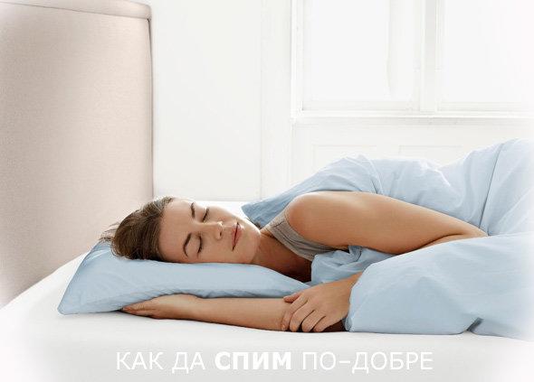 Как да спим по-добре?