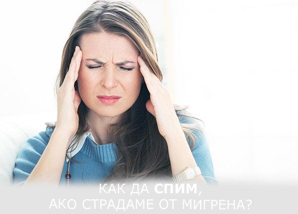 Как да спим, ако страдаме от мигрена?
