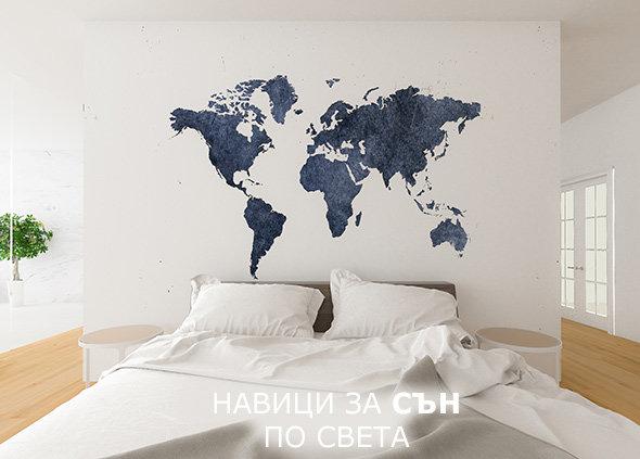 Навици за сън по света
