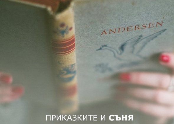 Приказките и съня