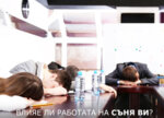 Влияе ли работата на съня ви?