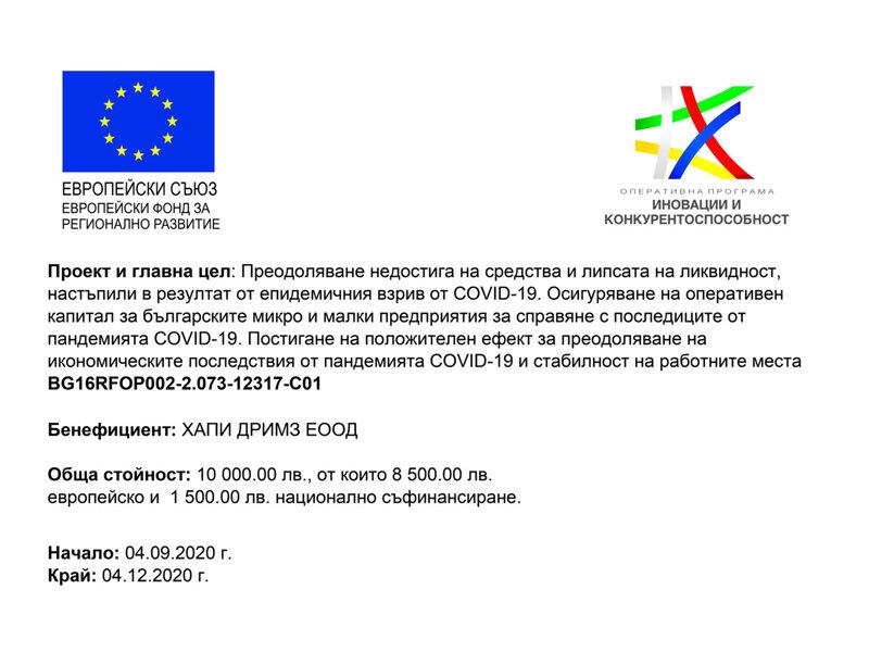 """програма """"Иновации и конкурентоспособност"""""""