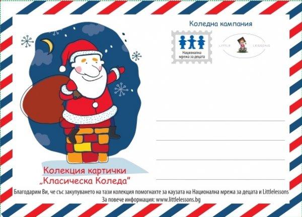 Колекция картички Класическа Коледа