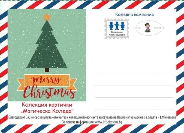 Колекция картички Магическа Коледа
