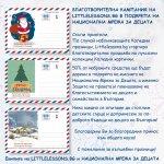 Колекция картички Българска Коледа