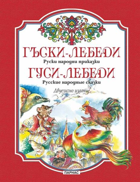 ГЪСКИ - ЛЕБЕДИ