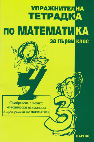 Упражнителнатетрадка по математика за 1. клас