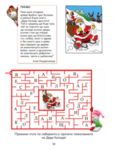 Забавна книжка за Коледа