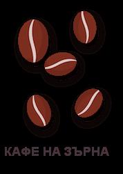 Кафе на зърна Изображение