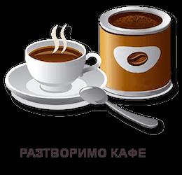 Разтворимо кафе Изображение