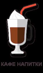 Комбинирани кафе напитки 3в1, 2в1 Изображение
