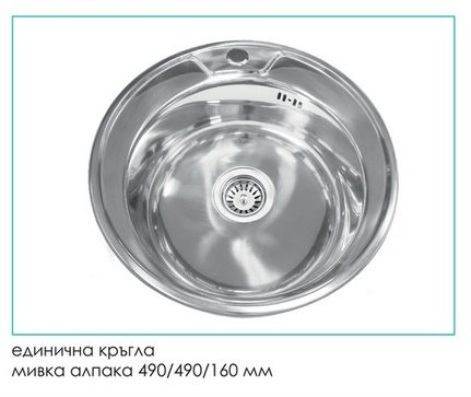 Мивка - кръгла