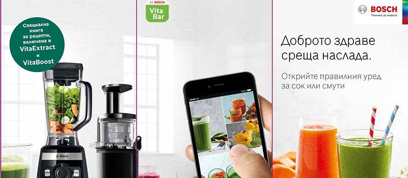 VITABAR ново мобилно приложение за здравословен начин на живот на BOSCH