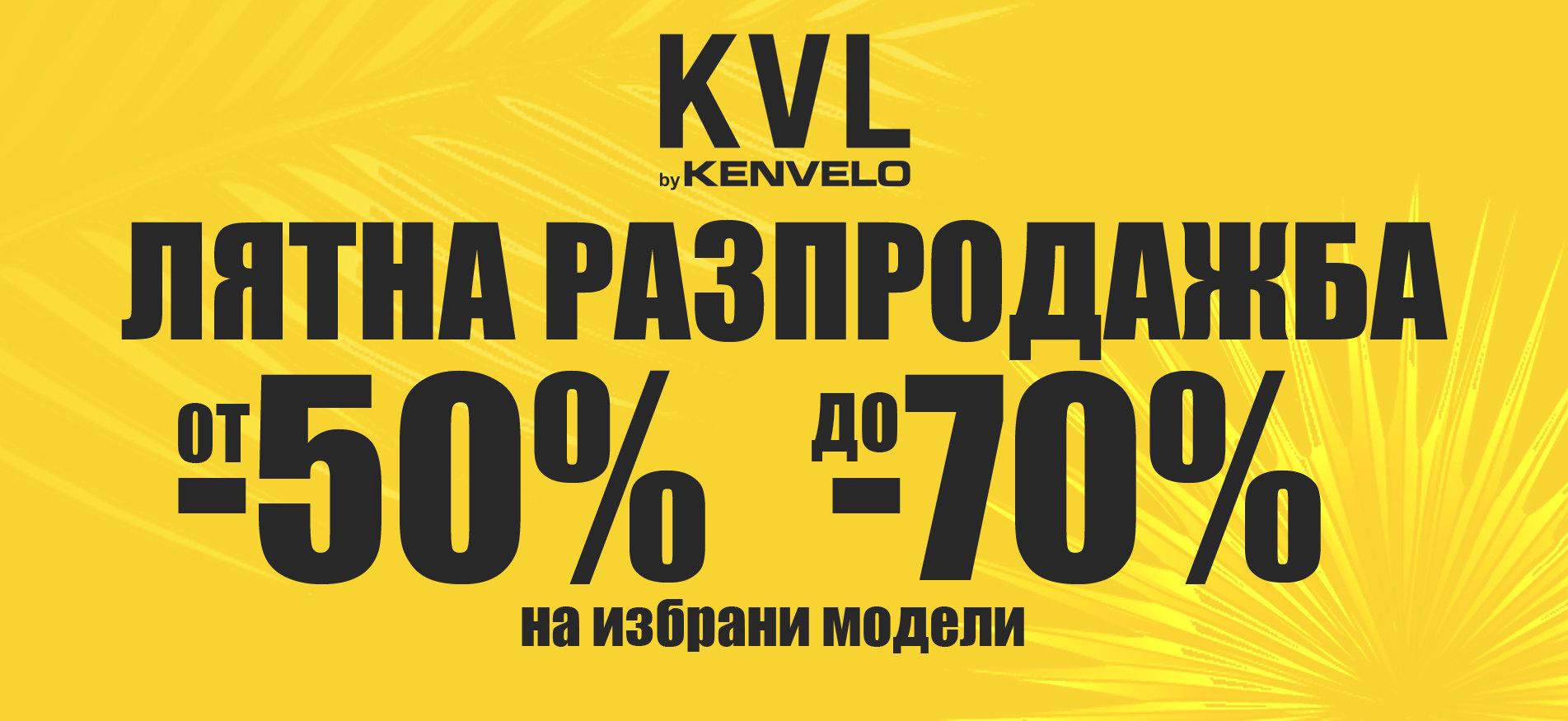 d92fe5bc10a Kenvelo | Онлайн магазин за дрехи - Пазарувай изгодно