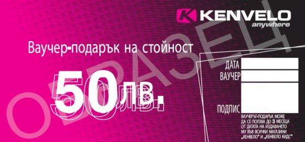 KENVELO ВАУЧЕР | 50 лв.
