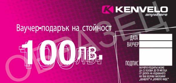 KENVELO ВАУЧЕР | 100 лв.
