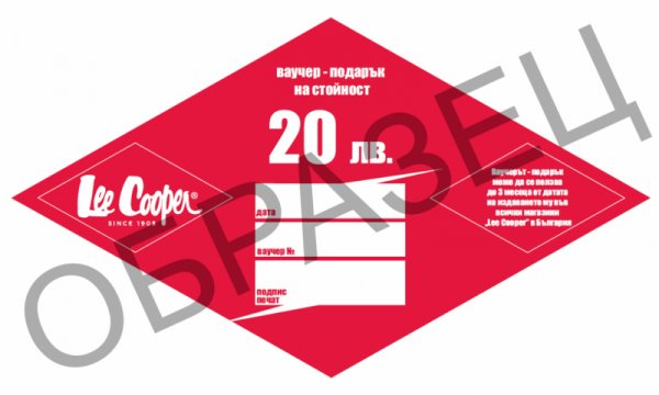 LEE COOPER ВАУЧЕР | 20 лв.