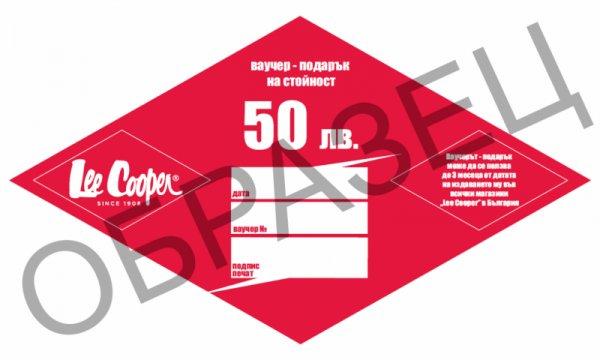 LEE COOPER ВАУЧЕР | 50 лв.