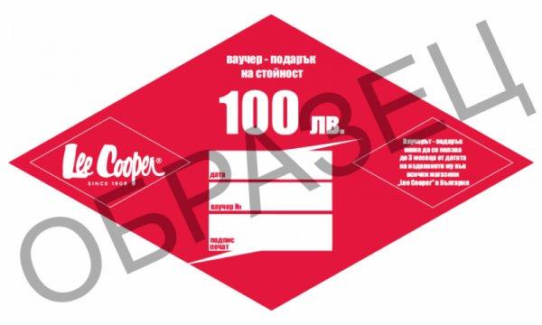 LEE COOPER ВАУЧЕР | 100 лв.