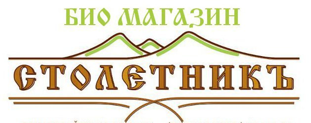 """БИО Магазин """"Столетникъ"""""""