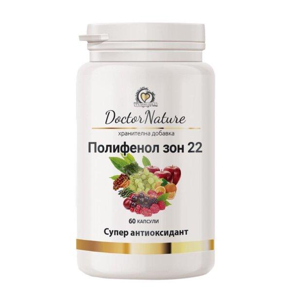 Полифенол Зон 22 - Супер Антиоксидант - Dr. Nature - 60 капс.
